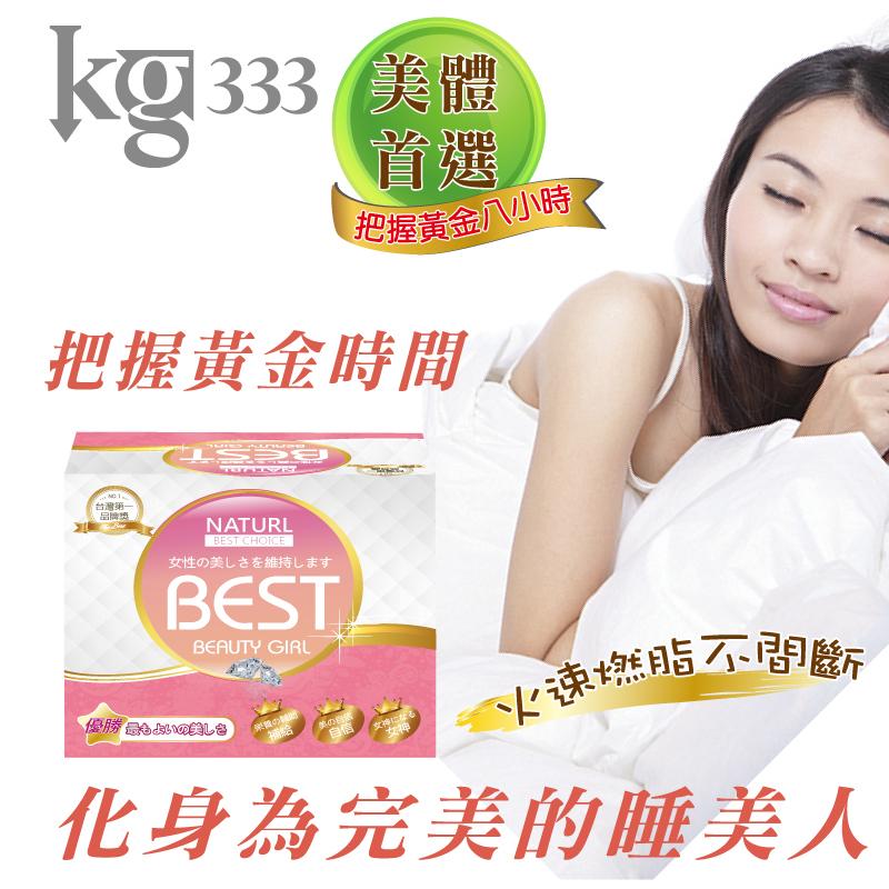 【KG333】夜纖速燃膠囊