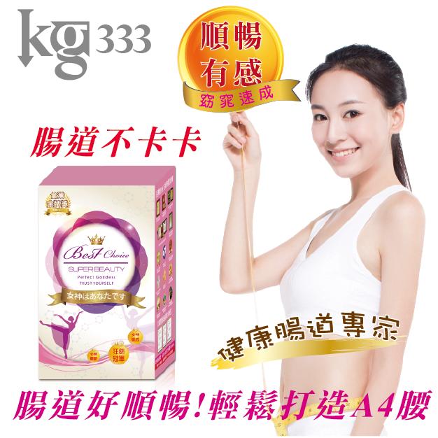 【KG333】神速暢酵素飲