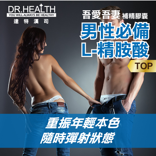 【DR.Health】吾愛吾妻補精膠囊