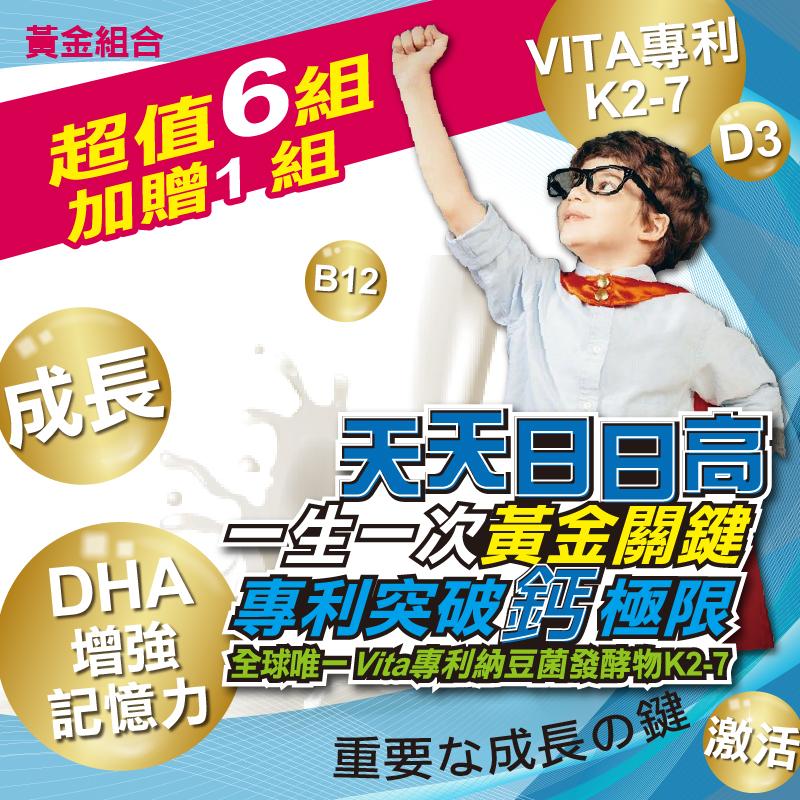 【DHK】天天日日高鈣+膠原蛋白(6組)