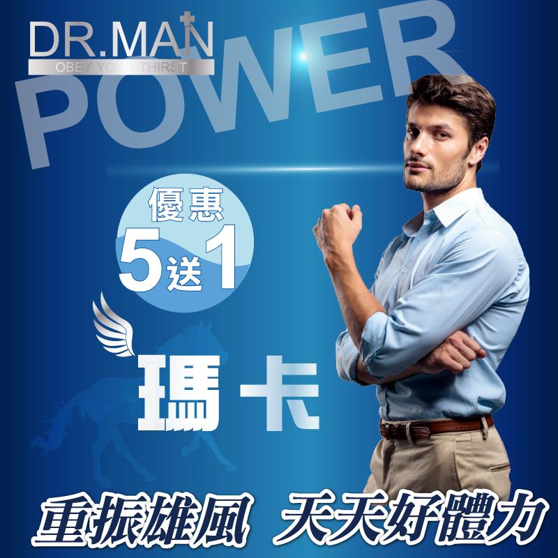 【DR.MAN】樂威剛補精錠(5送1)