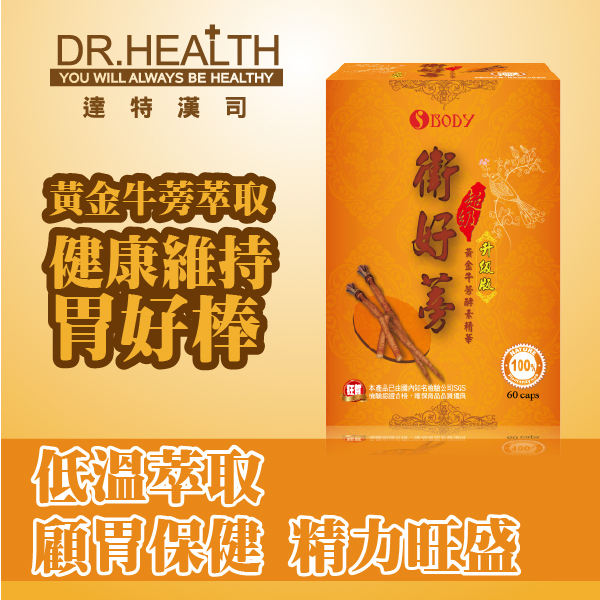 衛好蒡-黃金牛蒡酵素精華(10送3)