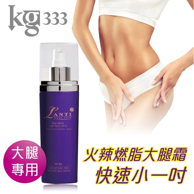 KG333減吋微脂速燃美體大腿霜
